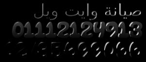 فرع صيانه وايت ويل المحلة الكبري رقم صيانة ثلاجات اصلاح فورى. تصليح الثلاجة بالمنزل لجميع الاعطال • صيانة جميع انواع الثلاجات فى مصر
